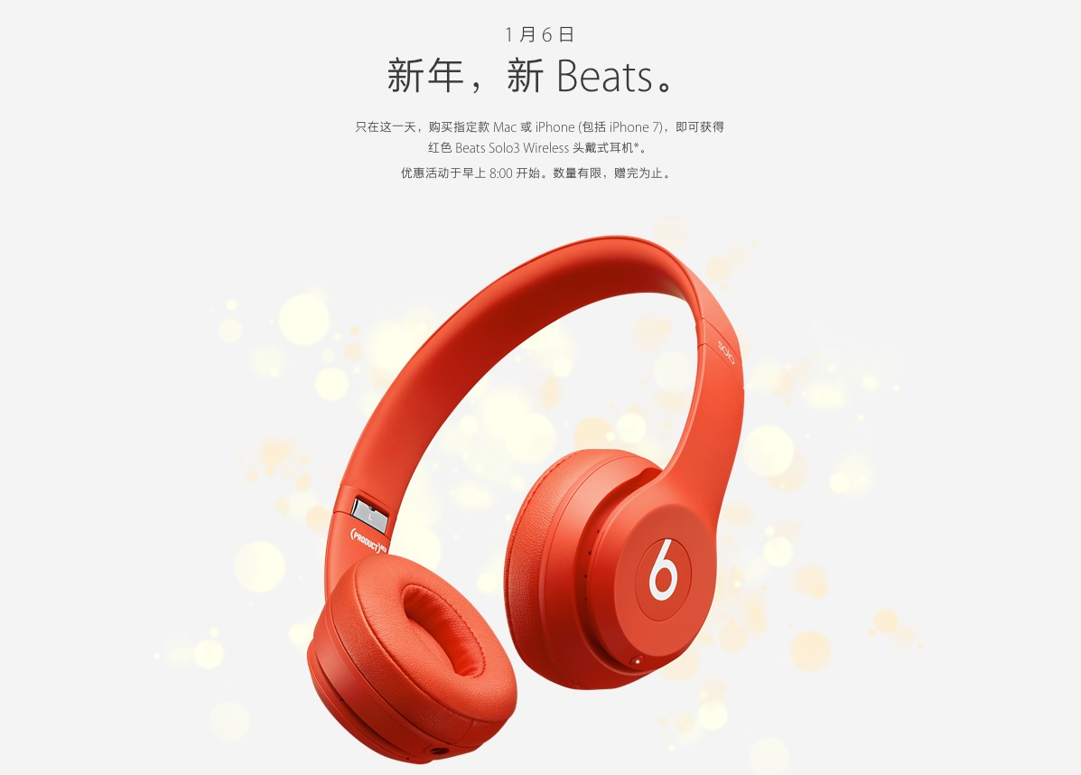 Apple to Celebrate Chinese New Year by Giving Away a Pair of Beats Solo3 Wireless Headphones in Select Chinese Markets